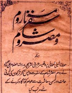Biography of Shibli Nomani