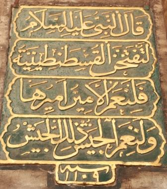 The Plaque on the Entrance to the Hagia Sofia, mentioning the Prophecy of the Holy Prophet (peace be on him) concerning the eventual conquest of Constantinople.