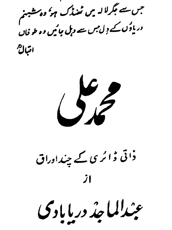 Mohammed Ali: Pages from My Personal Diary by Abdul Majid Daryabadi
